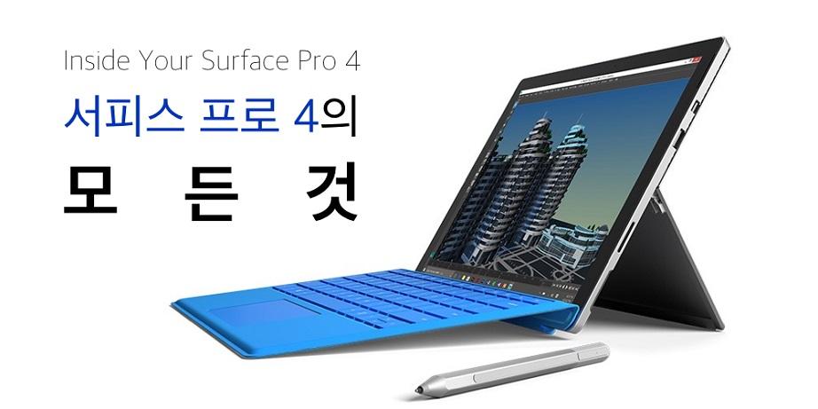iyd_surface_pro_4_01.jpg