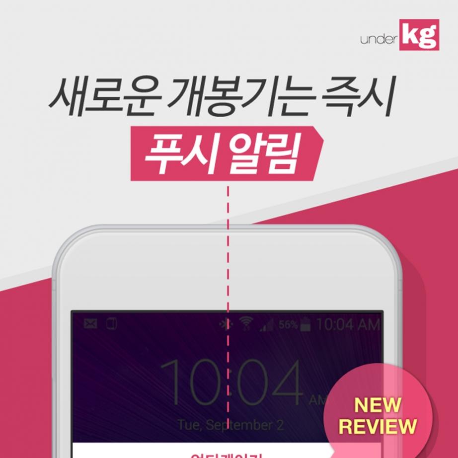 underkg-app-pic3.jpg