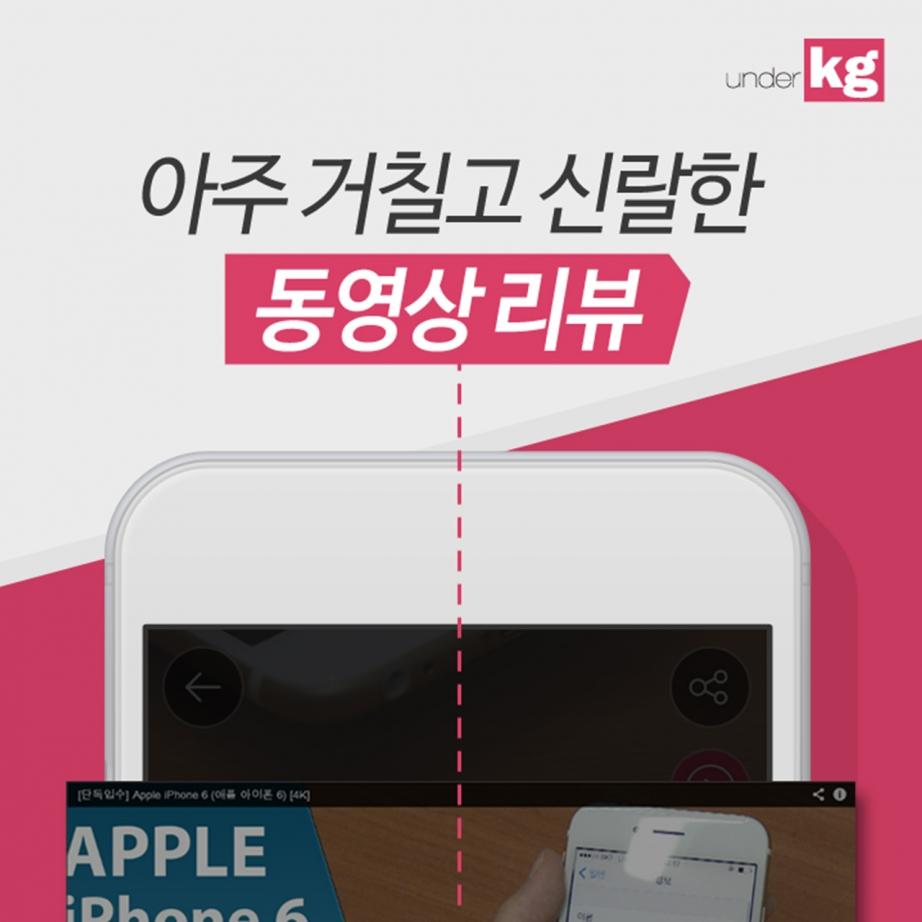 underkg-app-pic2.jpg