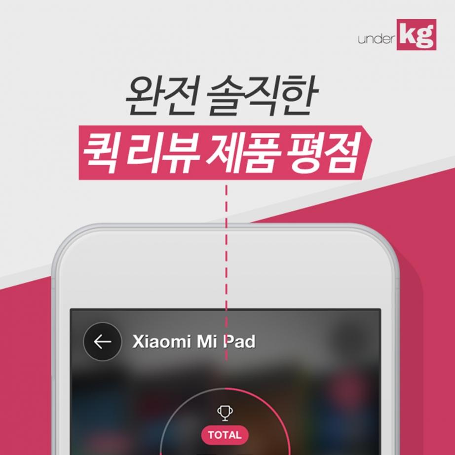underkg-app-pic5.jpg
