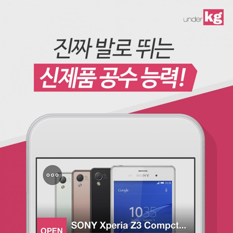 underkg-app-pic1.jpg