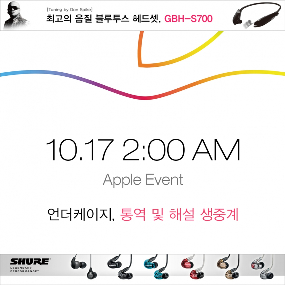underkg-apple-event-pic1.jpg