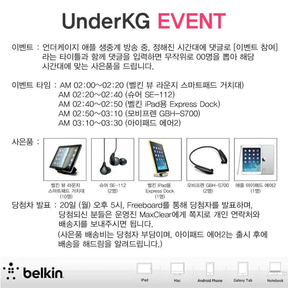 underkg-apple-event-pic2.jpg
