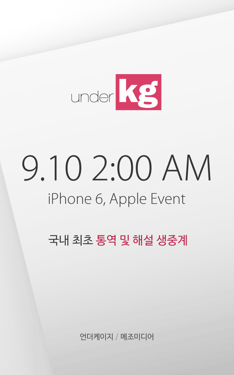 apple-event-pic1.jpg