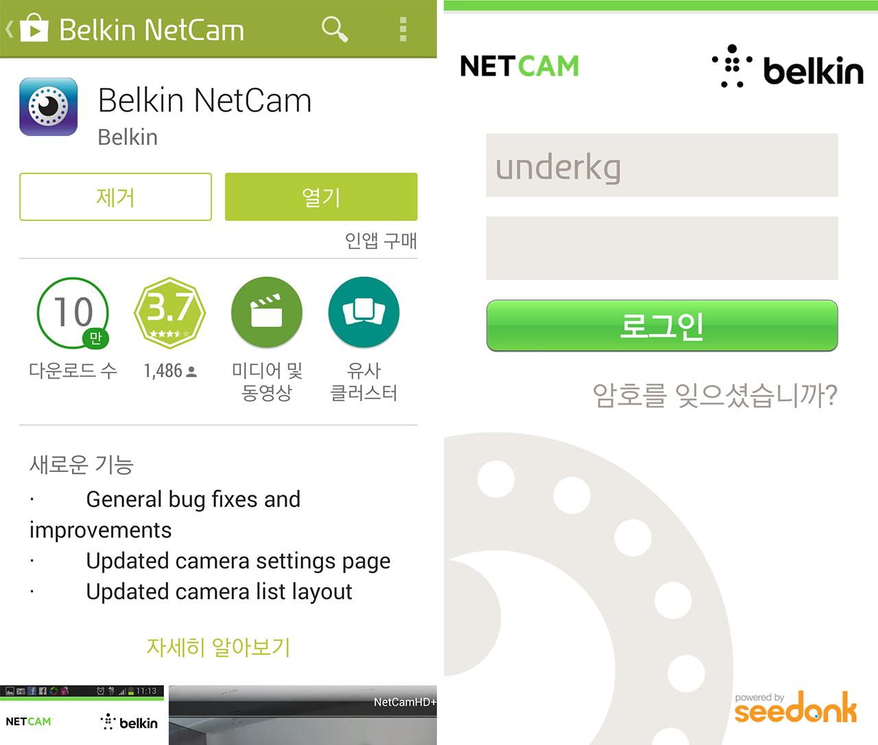 belkin_netcam_12.jpg