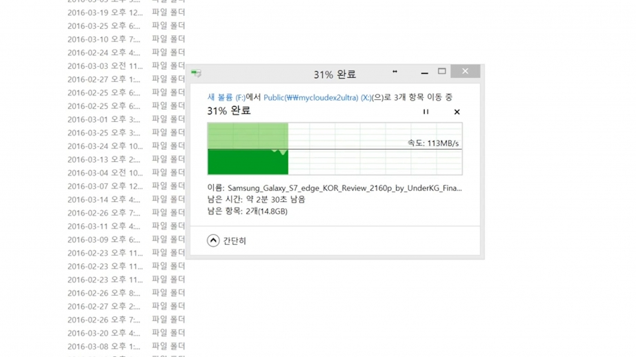 WD_MyCloud_EX2_Ultra_KOR_Preview_2160p_by_UnderKG_Final.mp4_20160331_191733.437.jpg