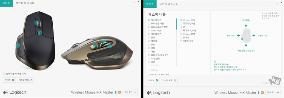 logitech-max-master-pic29.jpg