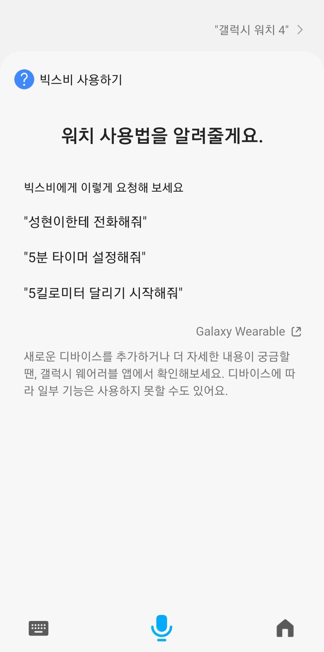 Screenshot_20210502-183333_Bixby Voice.jpg