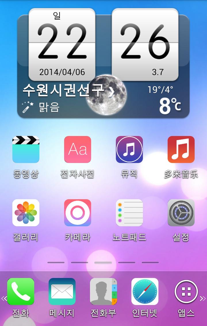 Screenshot_2014-04-06-22-26-27.png