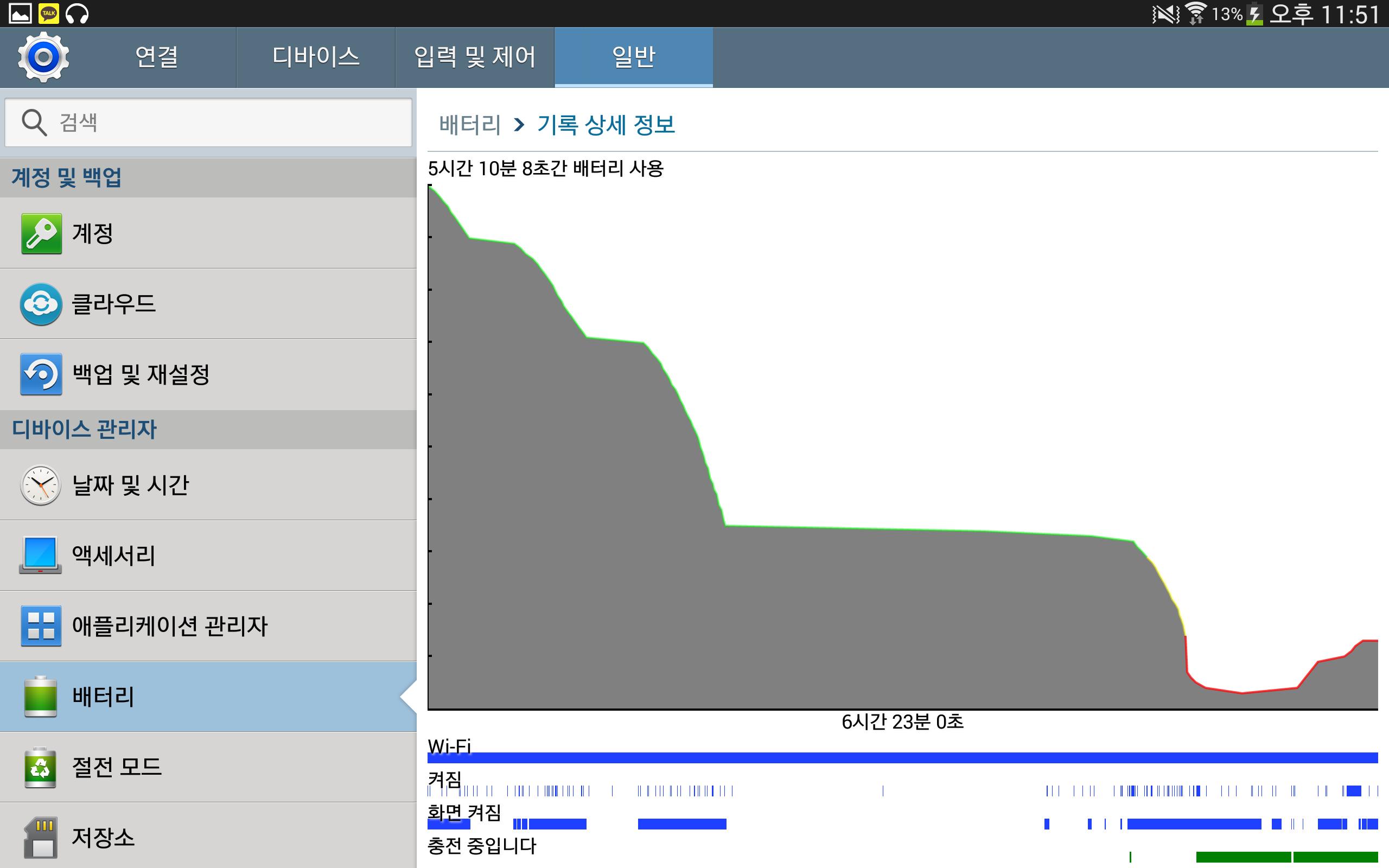Screenshot_2014-03-31-23-51-56.png