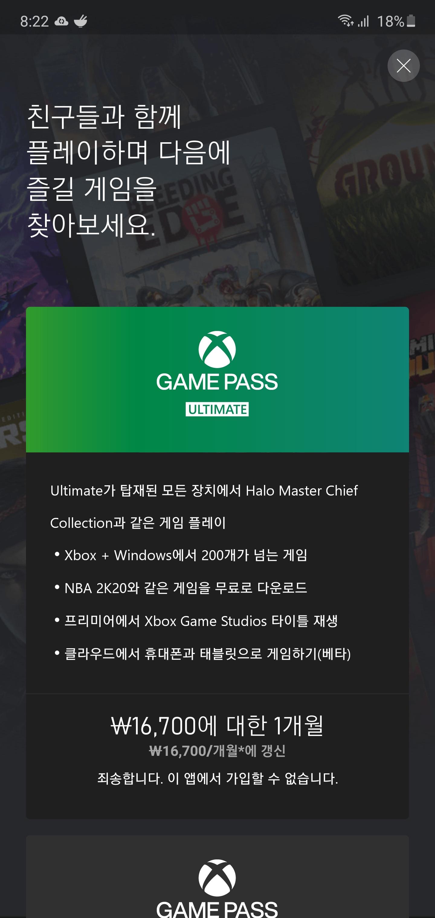 Screenshot_20200915-202215_Game Pass Beta.jpg