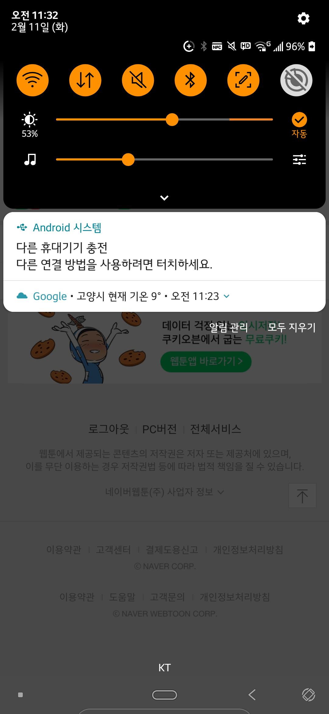 Screenshot_20200211-113227.png