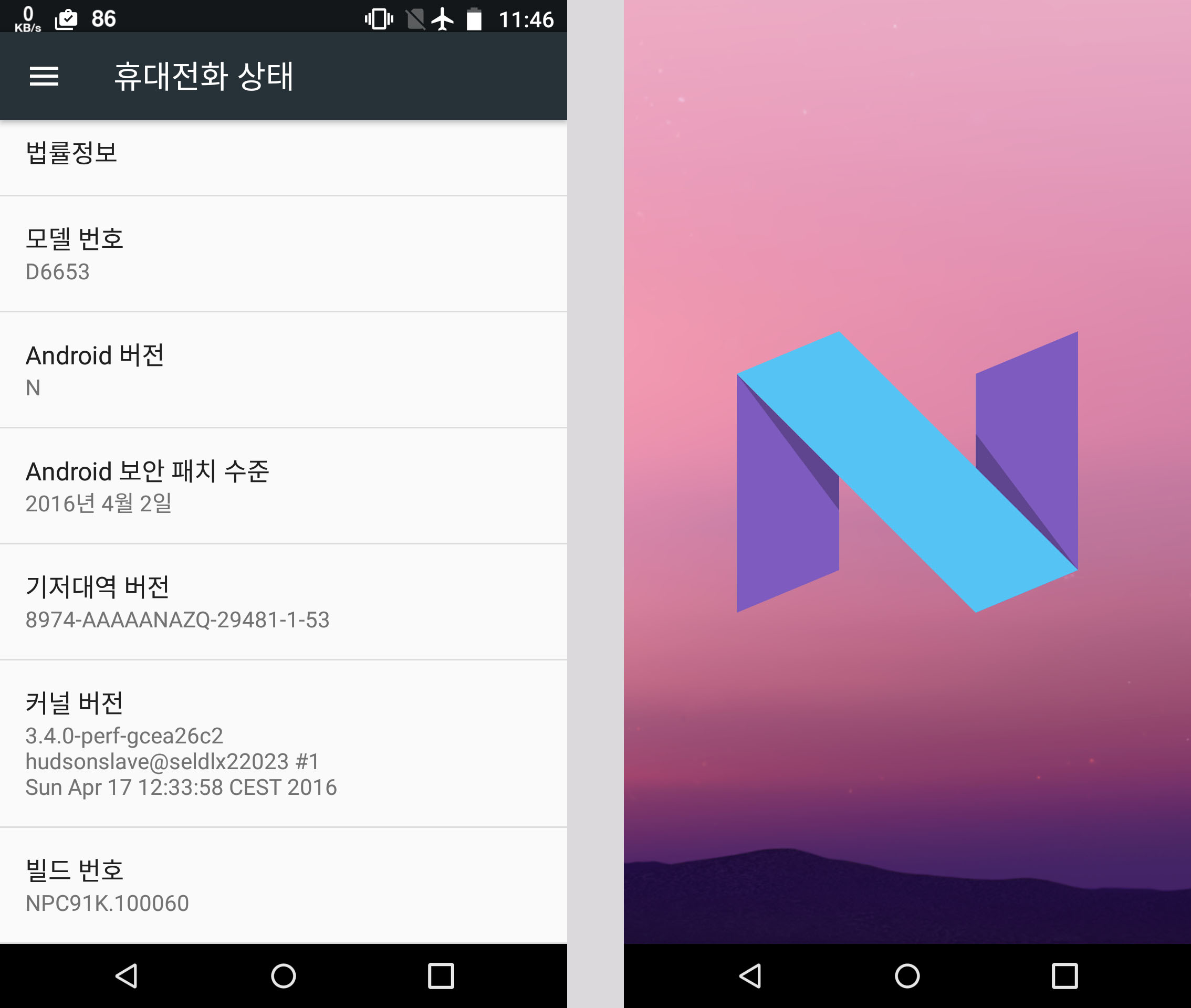 android-n-dp2-preview-pic6.jpg