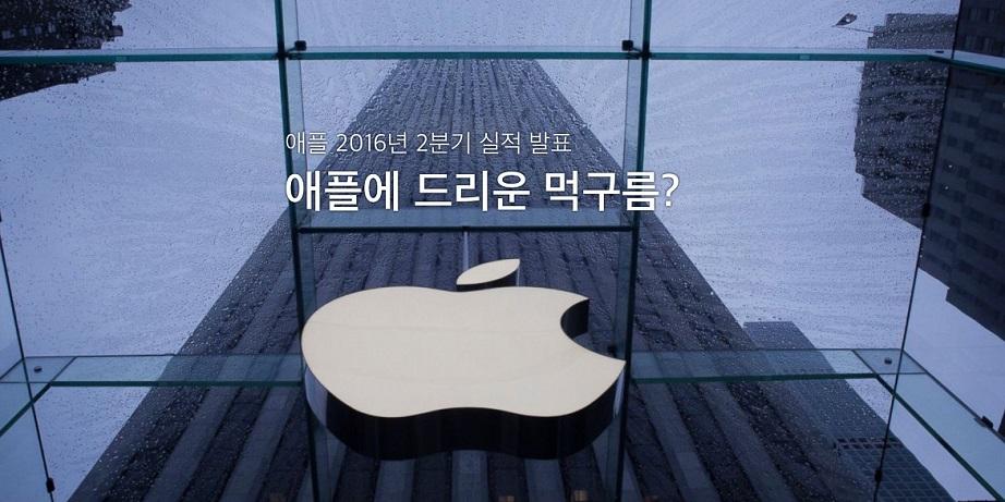 apple_2016q2_01.jpg