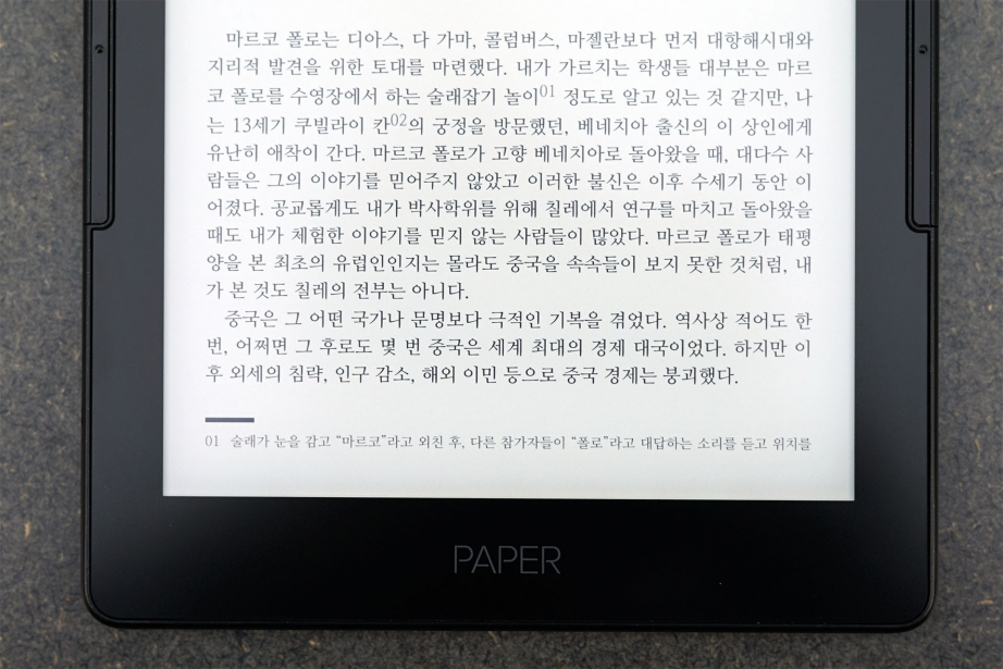ridibooks-paper-pro-unboxing-pic10.jpg