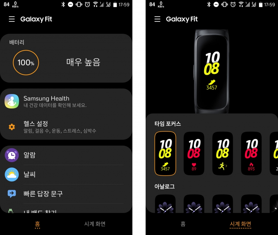 samsung-galaxy-fit-review-pic1.jpg
