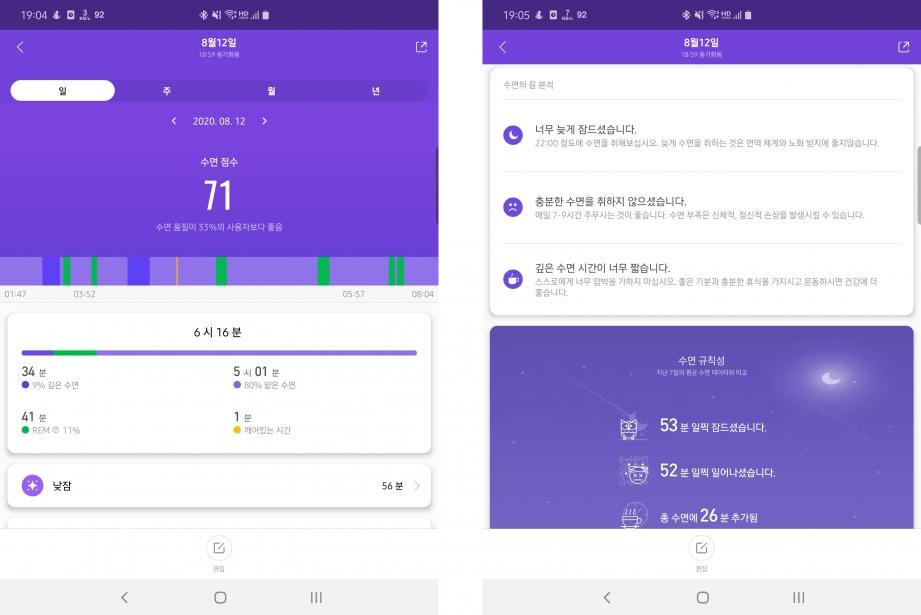 xiaomi-mi-band-5-review-pic7.jpg