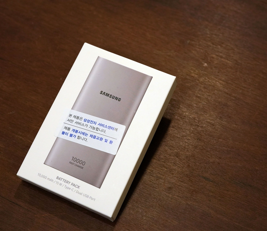 samsung-eb-p1100-unboxing-pic1.jpg
