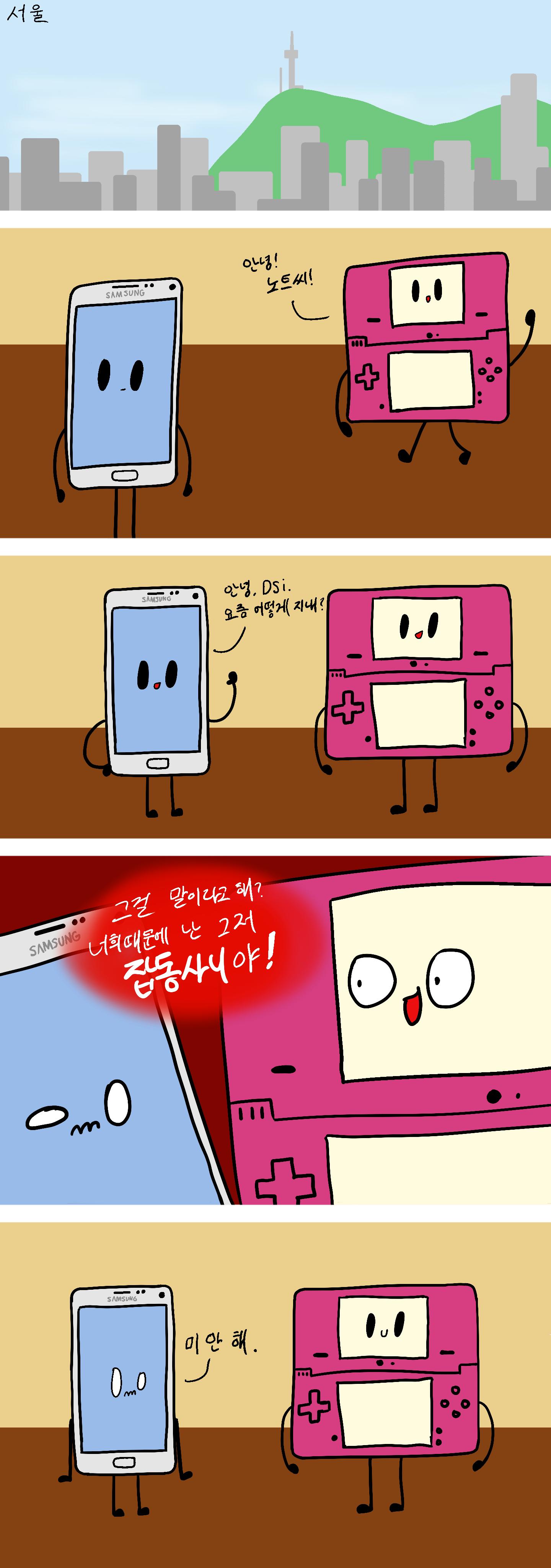 닌텐도의_분노.png