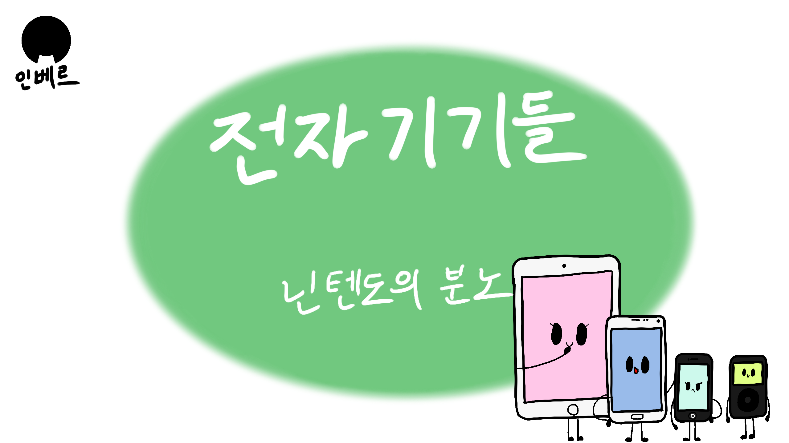 전자기기들_타이틀1.png