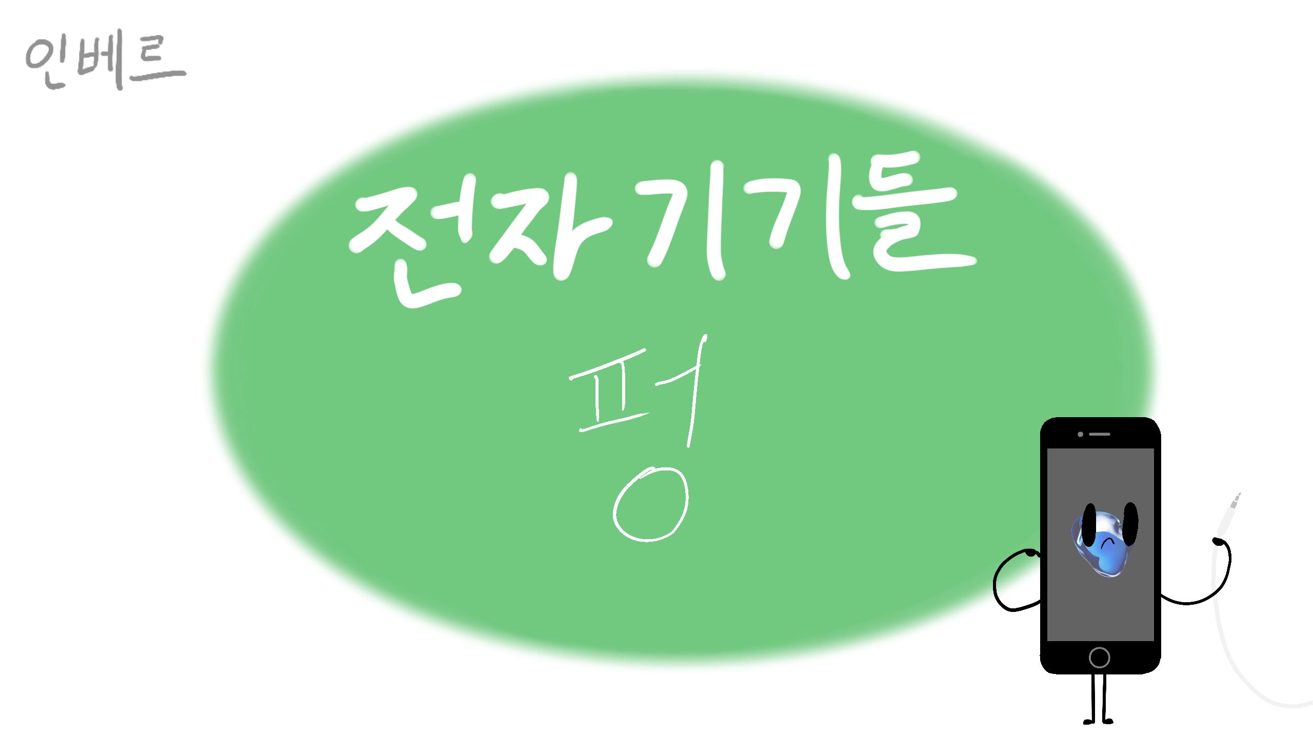 전자기기들_타이틀_3화.png