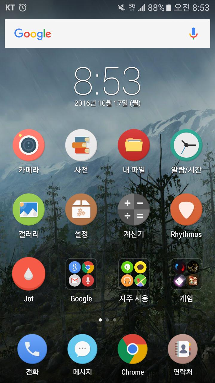 Screenshot_20161017-085355.png