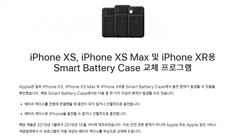 2020-01-14 11_00_56-iPhone XS, iPhone XS Max 및 iPhone XR용 Smart Battery Case 교체 프로그램 - Apple 지원.png