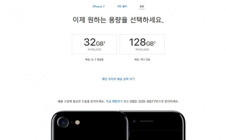 2017-09-14 14_21_24-iPhone 7 및 iPhone 7 Plus 구입하기 - Apple (KR).png