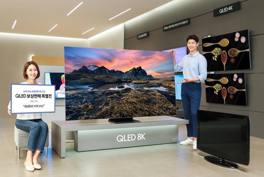 삼성전자-QLED-보상판매-특별전1.jpg