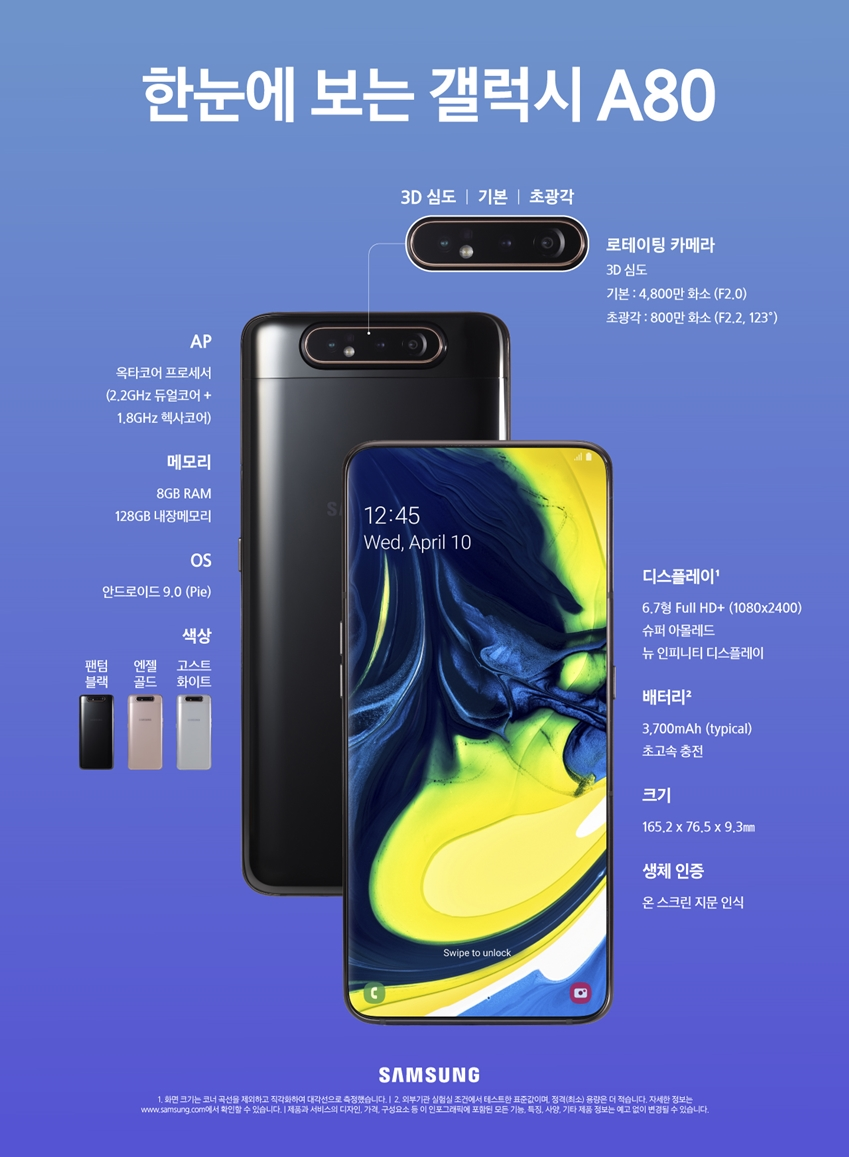 Galaxy-A80-Product-Specifications-KR-0410-re.jpg
