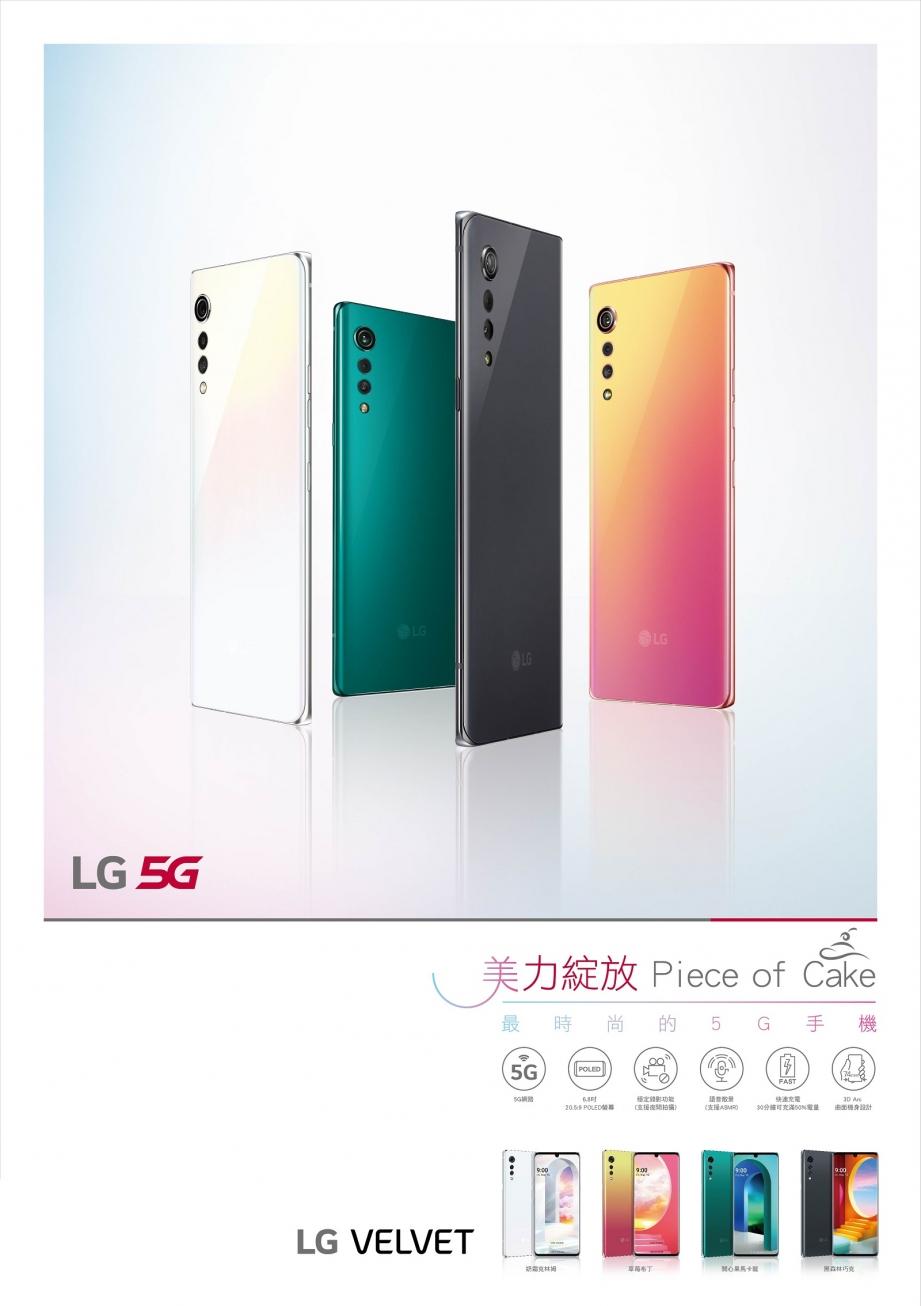 LG-VELVET-KV_1600.jpg