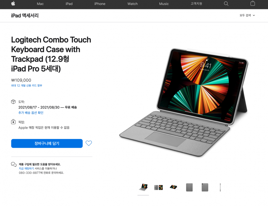 2021-07-16 18_59_14-Logitech Combo Touch Keyboard Case with Trackpad (12.9형 iPadPro 5세대) - Apple (K.png