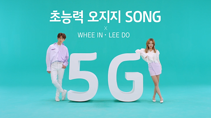 [KT사진1]5G송.png