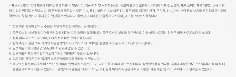 2019-04-16 11_57_15-삼성 갤럭시 폴드 5G _ Samsung 대한민국.png
