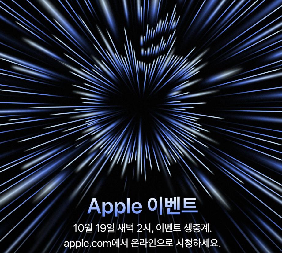 2021-10-13 11_58_09-Apple 이벤트 - Apple (KR).png