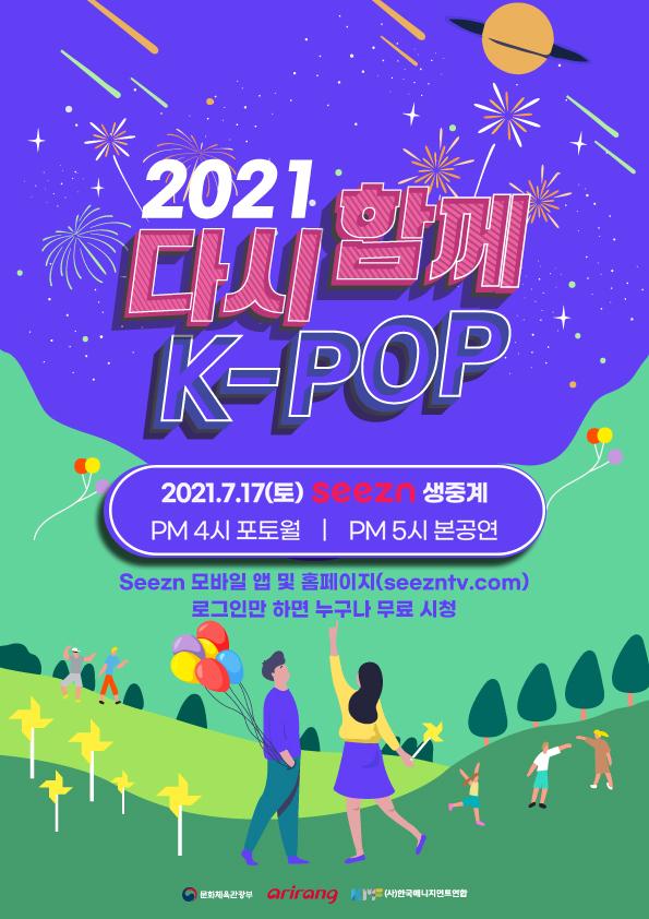 [KT사진1] 2021다시함께K-POP콘서트_공식포스터.jpg